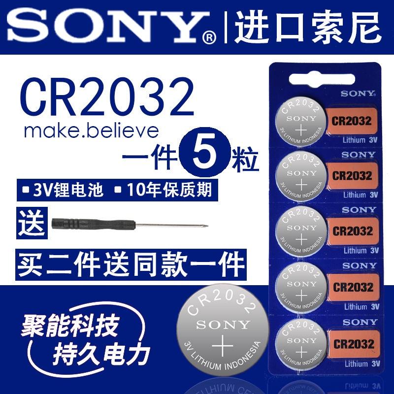 ☄索尼cr2032/cr2025/cr2016/cr1632/cr1620/cr1616紐扣電池3V電子