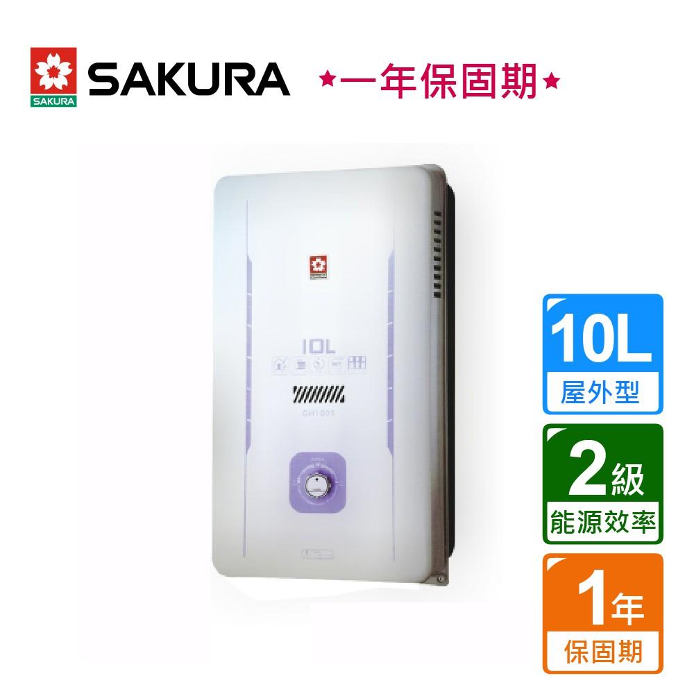 櫻花_屋外型熱水器10L_GH-1005 (BA140003)_不含安裝
