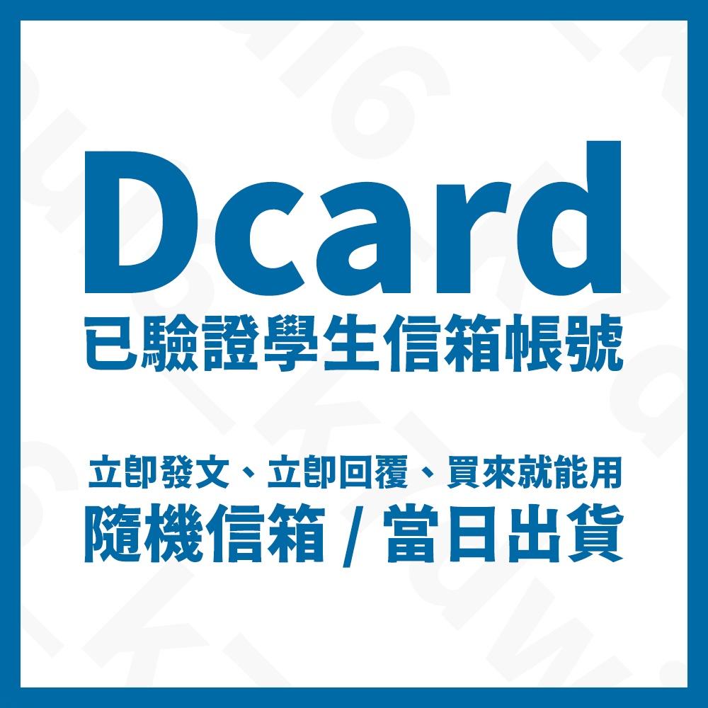『已驗證學校』真實 Dcard 已註冊學生帳號  真實透明價格  帳號庫存充足  適合行銷與灌廣告