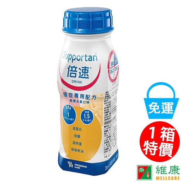 倍速 癌症專用配方 熱帶水果口味 1箱(24罐/每罐200ml) 維康 免運