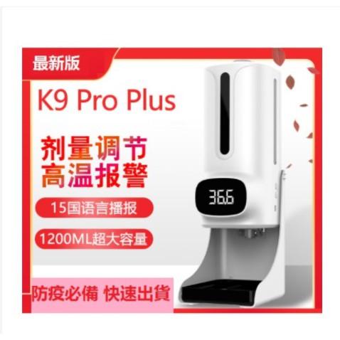 【限時特價】現貨 K9 ProX/K9X/ k9 pro plus紅外測溫儀皂液器自動感應測溫免洗消毒一體機15國播