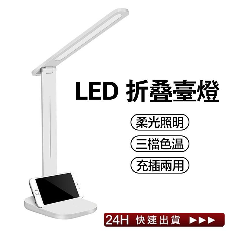LED折疊檯燈 護眼台燈 三段調光 USB充電 觸摸式 閱讀燈 檯燈 台燈 工作燈 小夜燈 柔光燈 手機支架 二合一