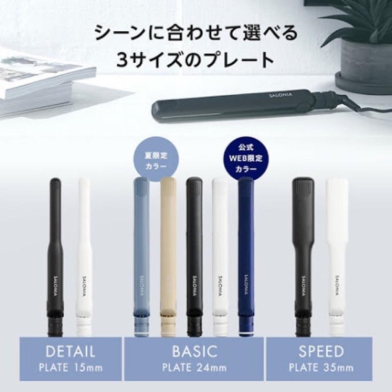 🤗現貨+預購🤗日本帶回SALONIA 20mm/24mm/35mm離子夾(🔌國際電壓+負離子款)