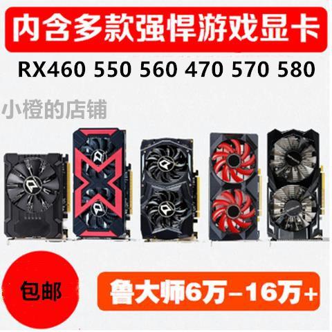 現貨顯卡RX460 RX560 RX470 RX570 RX580 游戲吃雞lol獨立顯卡2g 4g