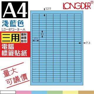 【盒裝】龍德三用電腦標籤紙 224格 LD-872-B-A【淺藍-6色可選】【105張】 影印 貼紙  列印 文書 臺北市