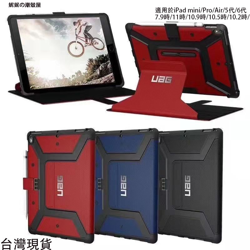 【現貨免運】UAG 適用於iPad Air/iPad Pro/iPad mini/iPad5/6耐衝擊保護殻 平