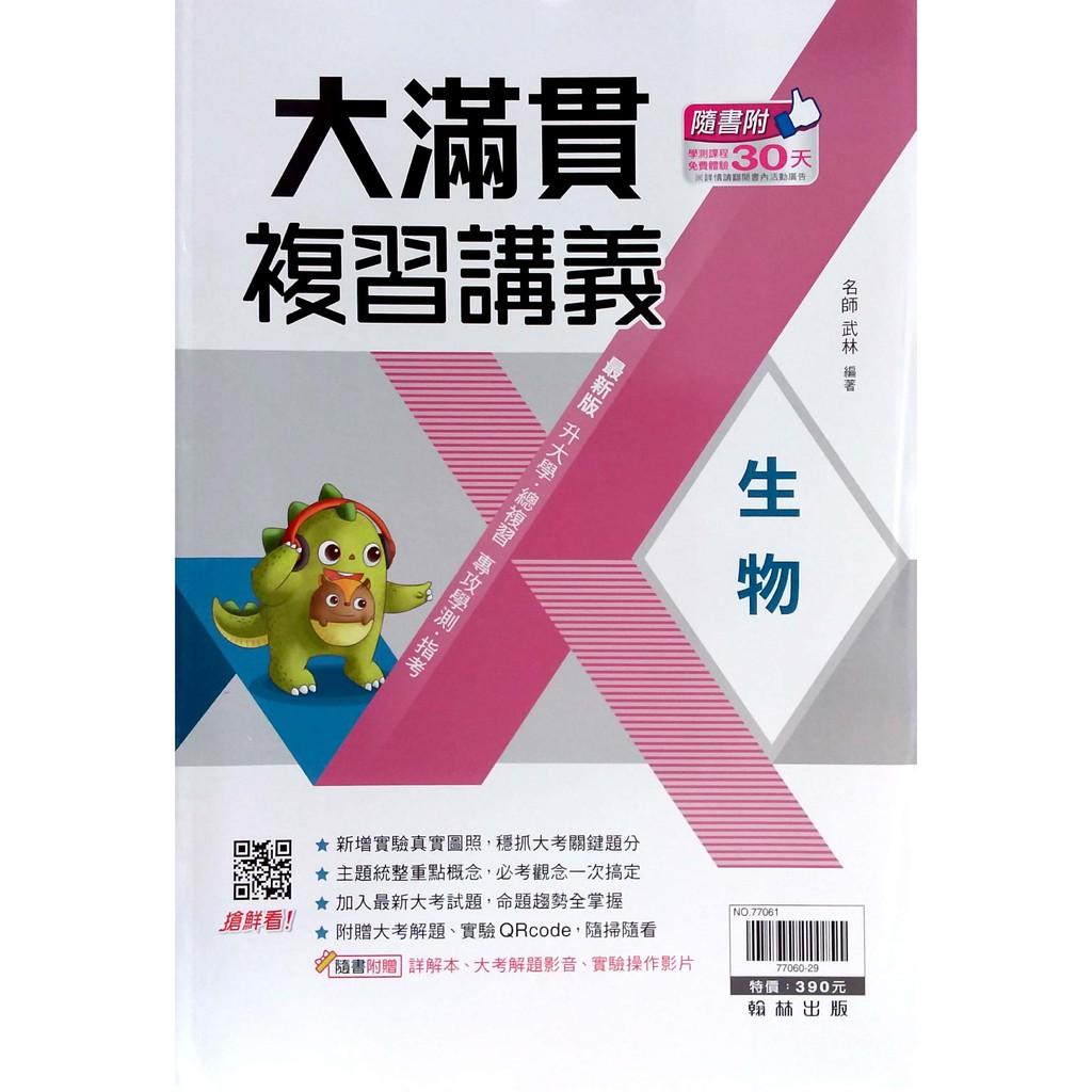110升大學 大滿貫 高中生物 複習講義   翰林出版 學測指考適用