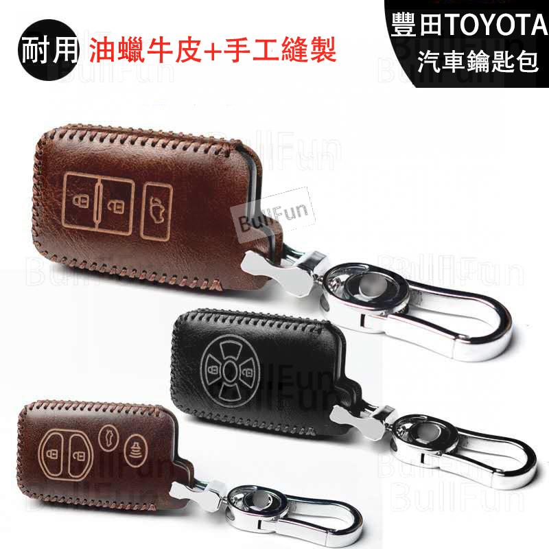 TOYOTA豐田 鑰匙 皮套 鑰匙套 ALTIS 12代 CAMRY 8代 PRIUS 86 鎖匙 保護套