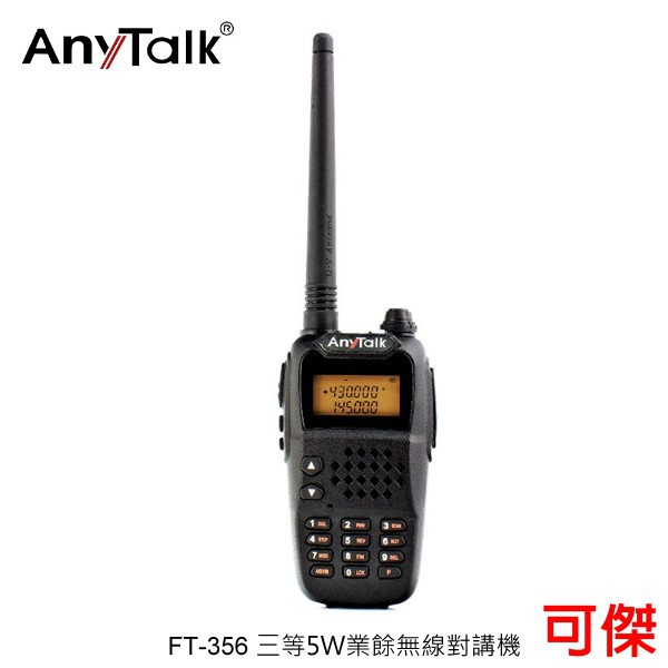 樂華 三等5W業餘無線對講機 FT-356 無線 對講機 長距離使用 企業單位及服務行業均受好評
