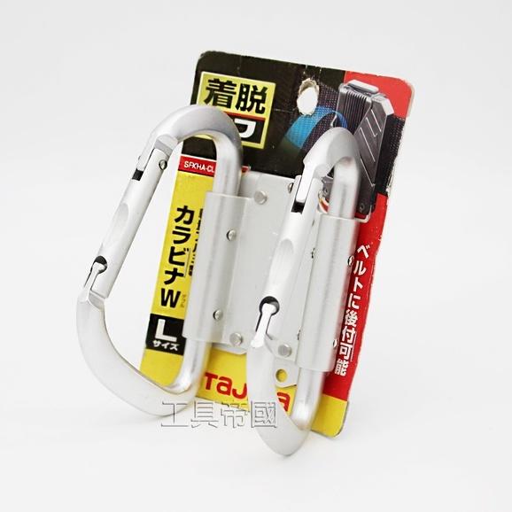 【工具帝國】日本 TAJIMA 田島 SFKHA-CLW 快扣式掛勾 雙C型(大) 腰帶 電動工具 安全掛勾 工具掛勾