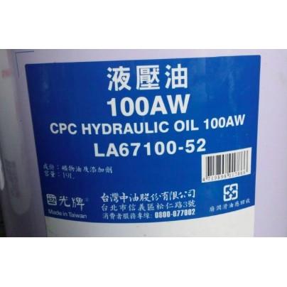 【中油CPC-國光牌】液壓油、100AW,19公升/聽裝【液壓油壓系統】