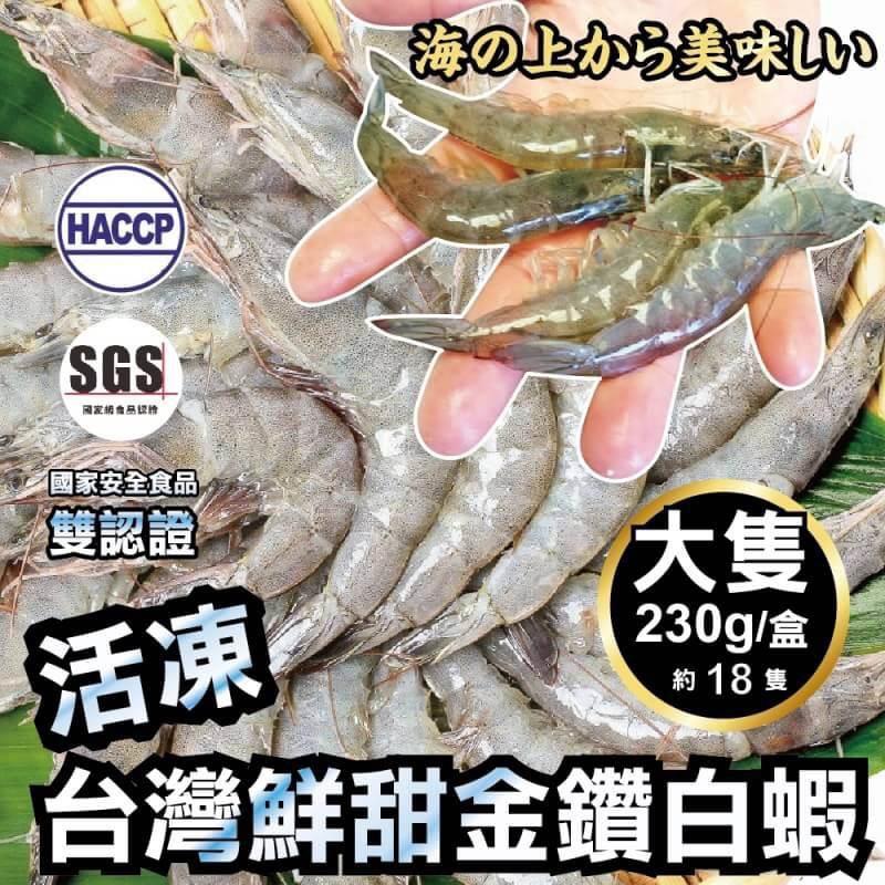 台灣雙認證活凍白蝦(每盒約600g±10%)【海陸管家】