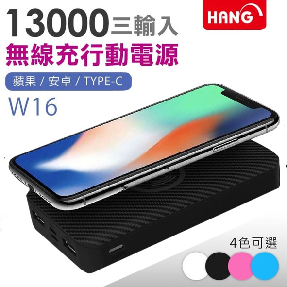 HANG 13000mAh 三輸入 無線充行動電源 W16 行動電源 無線充電 無線行動電原 行動充電 行充 無線充