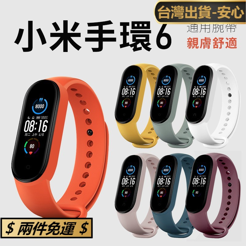 現貨促銷》小米6錶帶 小米手環6錶帶 矽膠小米錶帶   小米5錶帶小米6腕帶 智能手環腕帶 小米錶帶 3 4 5 6代