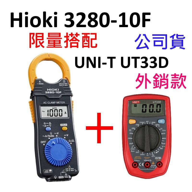 [全新] [套餐] Hioki 3280-10F 搭配 UT33D / UT33C / 組合包