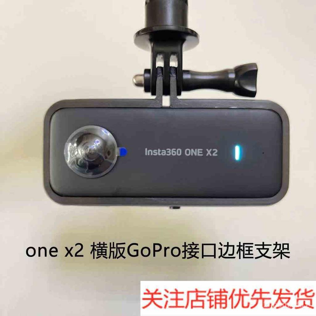 Insta360 one x2邊框固定GoPro支架兔籠自行車摩托車頭盔底座配件 frd7