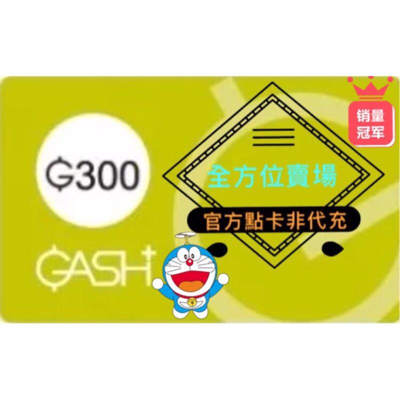 Gash300點卡【勿刷卡】(官方點卡火速發貨非代充)