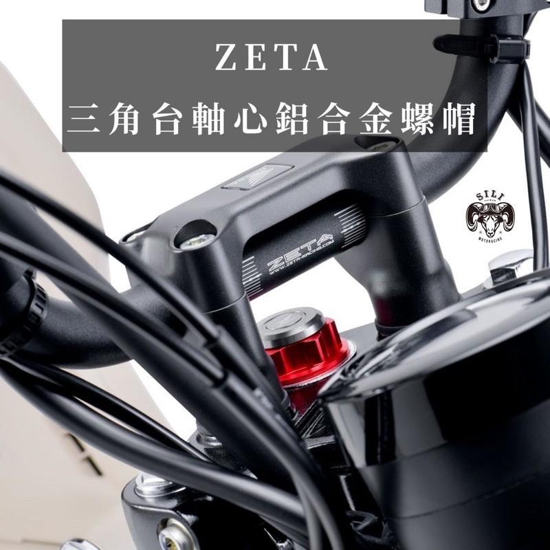 日本 ZETA 鋁合金三角台軸心螺帽CRF150L CRF250 CT125 CRF300L 越野滑胎 曦力越野