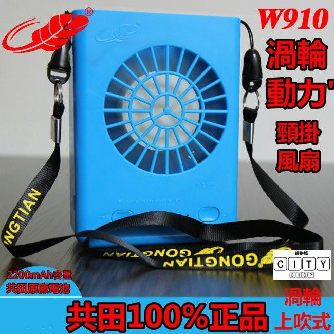 (共田正品) 新款 W910 掛頸式 渦輪 上吹 風扇 USB 小風扇 電扇 頸掛式風扇 共田 暴風 18650鋰電池