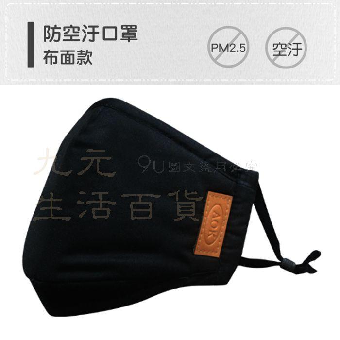 AOK 布面防空汙口罩 布口罩 矽膠鼻夾 防霾 【九元】