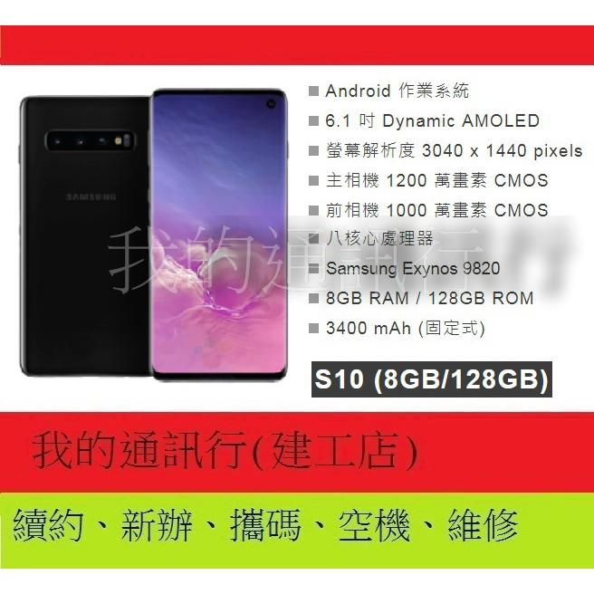 《我的通訊行》SAMSUNG S10 8+128G 全新未拆封*續約攜碼新辦手機更優惠*提供無卡分期服務