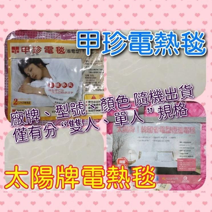 韓國甲珍太陽牌電熱毯 單人雙人 2年保固 優優賣場