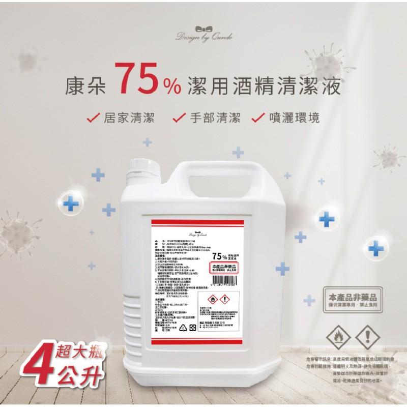 康朵75%潔用酒精清潔液 (75%酒精含量) 4000ml