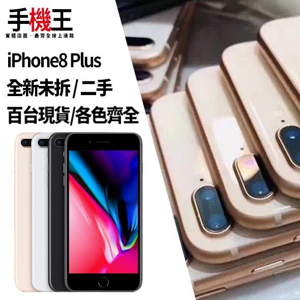 【手機王】iPhone8Plus蘋果原廠台灣保固100%全新64G/256G二手中古蘋果5.5吋螢幕新機福利品特價現金價