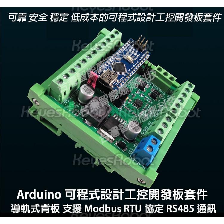 Arduino 可程式設計工控開發板套件 PLC 整合應用 導軌式背板 Modbus RTU RS485 通訊