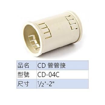 【勁來買】CD管 配電導管 管接 CD管對接 4分、6分、1吋 ★此為整包賣場★ 賣場另有盒接、轉接、PVC管快速接頭