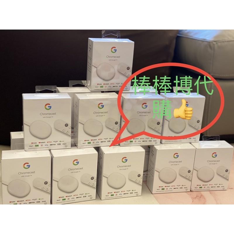 無現貨需預購🔥美國代購🔥Google Chromecast 電視棒 第四代 白色