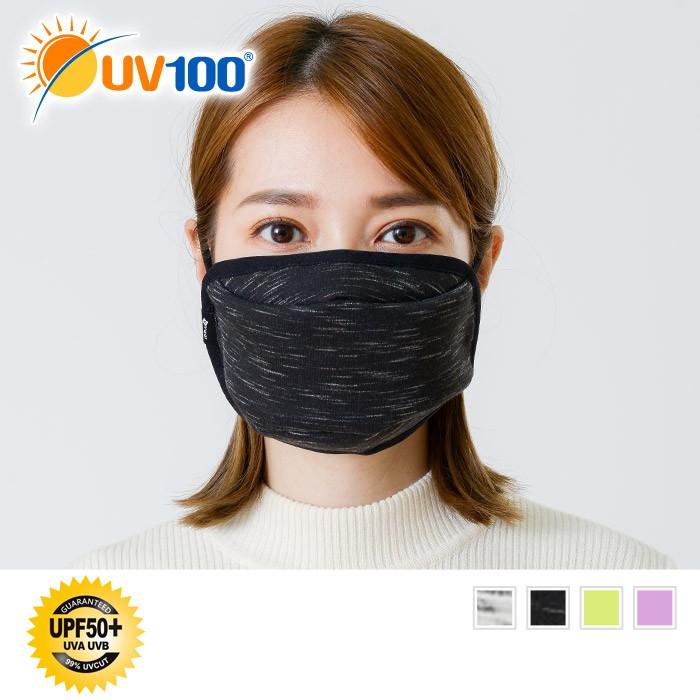 【UV100】 防曬 保暖立體可調彈性帶口罩(LC20937)