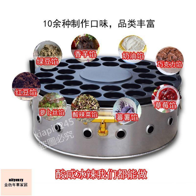 現貨工廠批發 瓦斯款燃氣旋轉32孔 紅豆餅機 紅豆餅爐 車輪餅機 車輪餅爐 也可製作蛋漢堡 新型不沾塗層