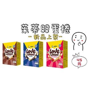 [芭樂百納堂]快速出貨~茱蒂絲 蛋捲100g(香草風味/ 巧克力風味/ 草莓風味) 威化捲 威化蛋捲