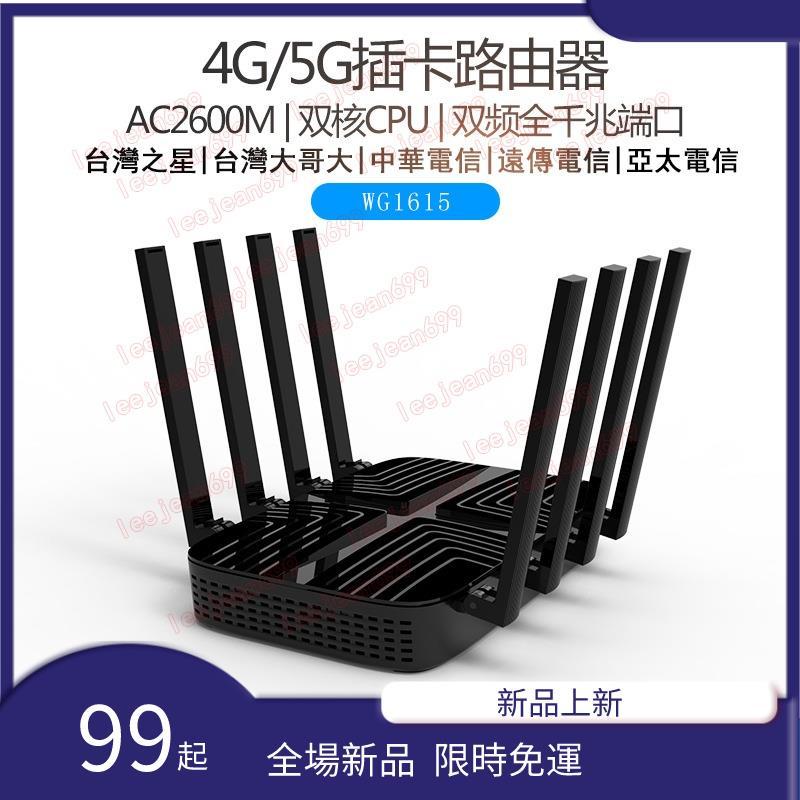 現貨 【臺灣全網通】5G插卡wifi分享器 4G路由器 雙頻全千兆分享器 智能無線穿墻路由器 SIM卡 wifi 分享器