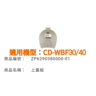 象印熱水瓶CD-WBF30/ 40(上蓋組) 新竹縣