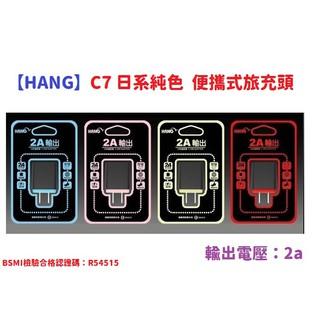 菲菲【HANG】 C7 日系純色 便攜式旅充頭 商檢認證合格 2A 5V 豆腐充 旅充頭 臺中市