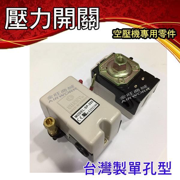 [金旺商城] 空壓機-壓力開關 單孔 4孔 /手提式空壓機 復盛空壓機 天鵝空壓機