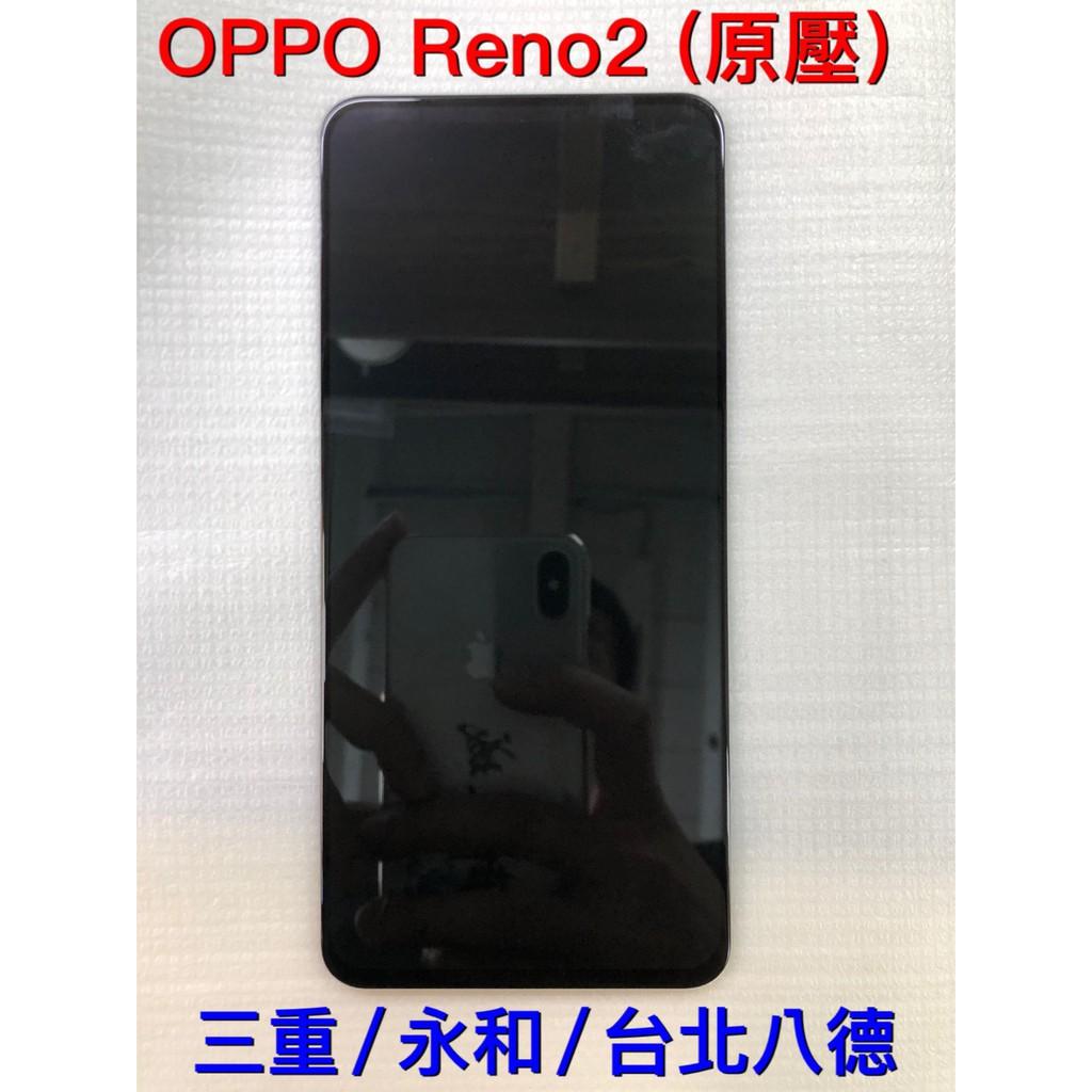 OPPO Reno2 液晶螢幕總成 現場維修 RENO 2