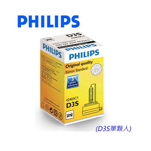 PHILIPS 飛利浦HID 4200K 氙氣車燈 (D3S單顆裝)公司貨-贈充電滑鼠