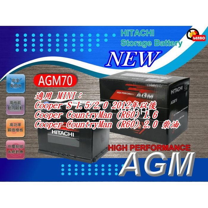 奔寶國際 日立HITACHI AGM70電瓶 MINI Cooper S、Cooper CountryMan (R60)