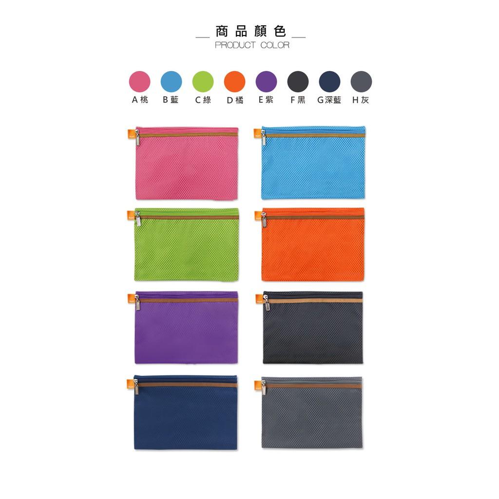 珠友 立體收納網袋/分類收納-WANT (WA-51013) A4/13K
