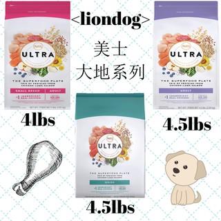 <liondog> 美士 大地極品系列 小型犬 成犬 老犬 雞肉+羊肉+鮭魚口味  4lbs 4.5lbs 台北市