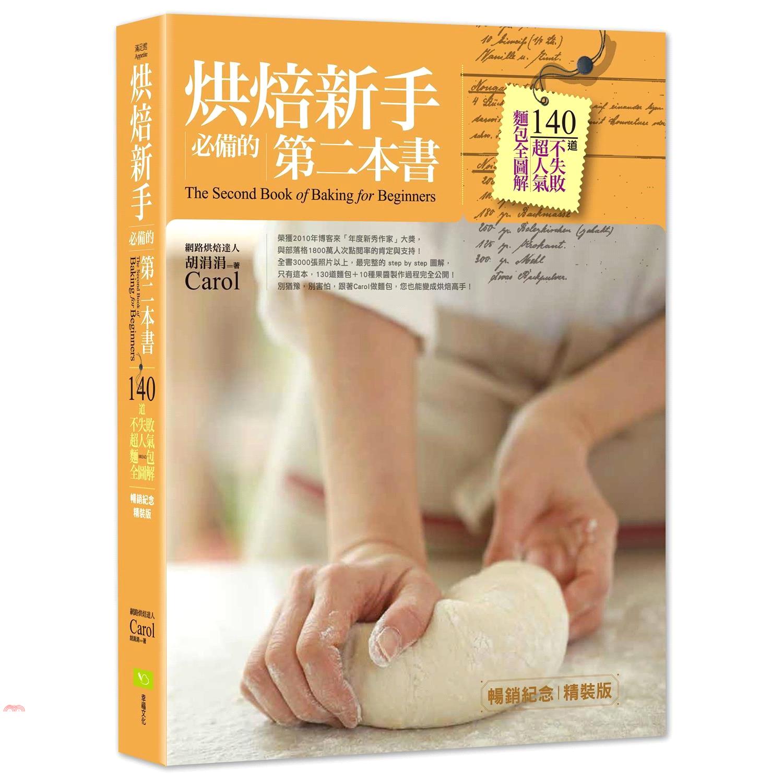 《幸福文化》烘焙新手必備的第二本書:140道不失敗超人氣麵包全圖解(暢銷紀念精裝版)[79折]