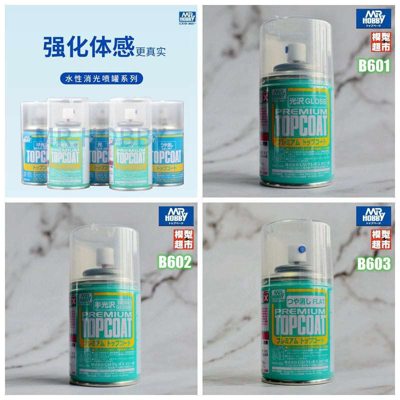 超值新款!*模型超市*GSI 郡士 B601 B602 B603 水性 消光 光澤 噴罐 保護漆