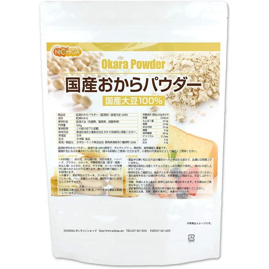 日本原裝 豆渣粉 500g 超細粉粒 100%日本產大豆 低GI 健康 養生 飽足感