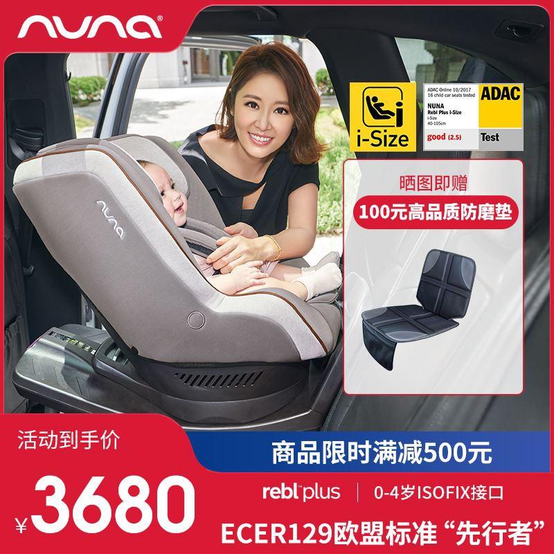 荷蘭NUNA REBL plus兒童新生兒汽車座椅0-4歲安全座椅isofix