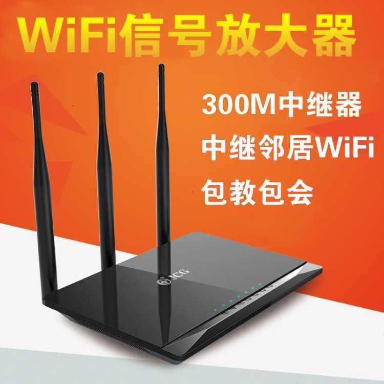 【新款*免運】  JCG 3R wifi信號放大器 中繼器家用無線路由器穿墻王增強接收300M