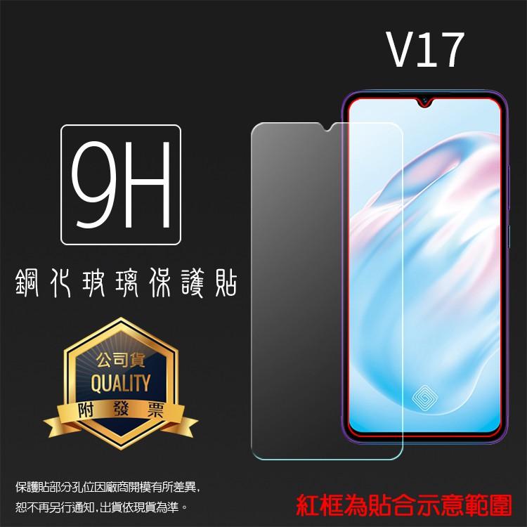 vivo V17 1920 / V17 Pro 1910 鋼化玻璃保護貼 9H 螢幕保護貼 鋼貼 玻璃貼 鋼化貼 保護膜