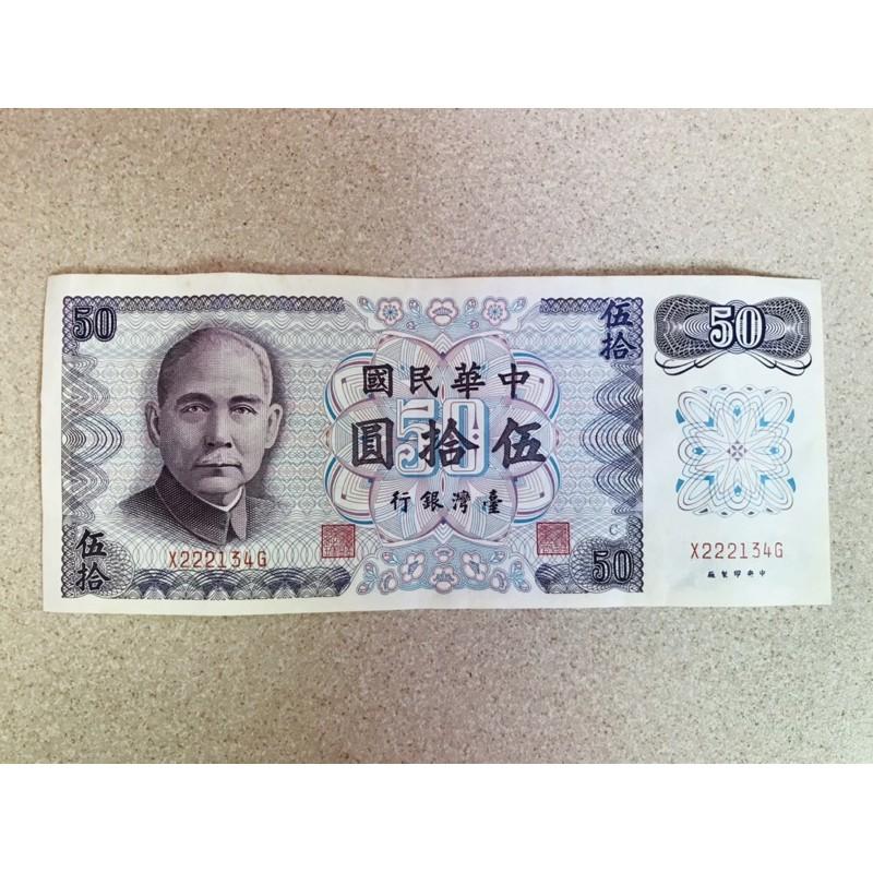 民國六十一年 舊台幣 五十元 紙鈔